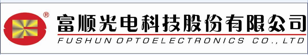 富顺光电科技股份有限公司