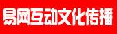 厦门易网互动文化传播有限公司