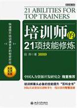 培训师21项技能修炼