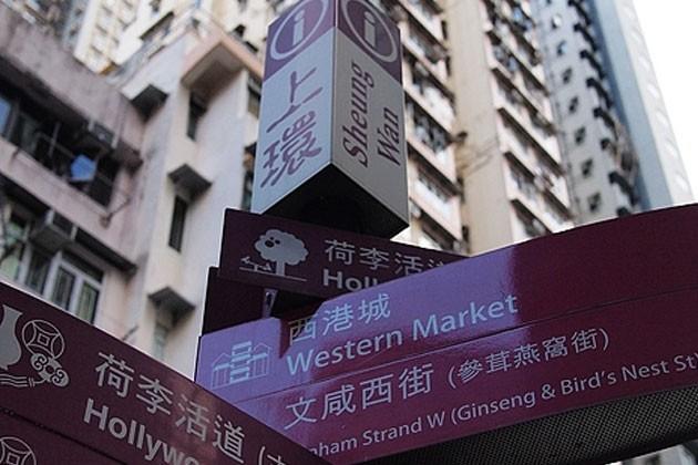 老香港,你知道多少?